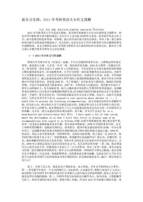 新东方作文攻略.doc