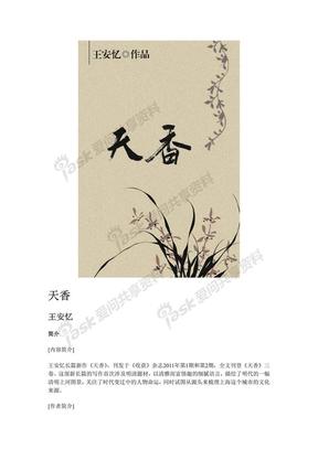 王安忆长篇小说新作《天香》.pdf