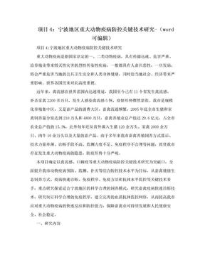 项目4:宁波地区重大动物疫病防控关键技术研究-(word可编辑).doc
