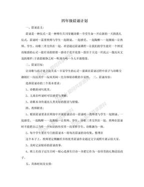 四年级晨诵计划.doc