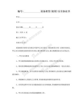 设备租赁(使用)安全协议书.doc