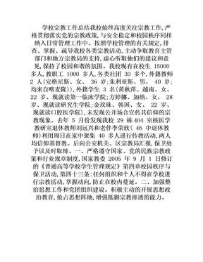 学校宗教工作总结.doc