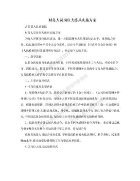 财务人员岗位大练兵实施方案.doc