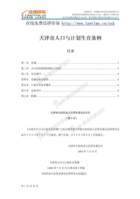 天津市人口与计划生育条例.doc