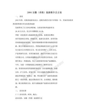 2004安徽(香港)旅游推介会方案.doc