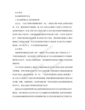 幼儿园教师教学论文.doc