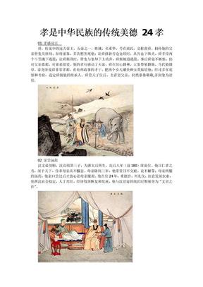 孝是中华民族的传统美德 24孝.doc