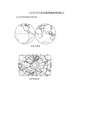 [大全]空白世界地理地图填图练习.doc