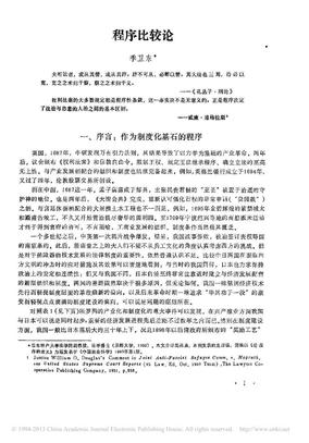 程序比较论_季卫东.pdf