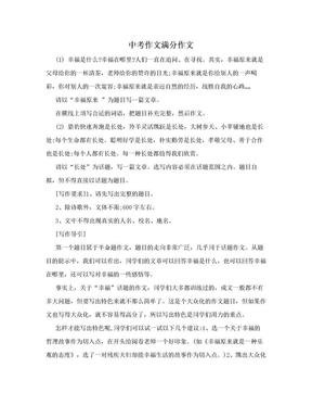 中考作文满分作文.doc