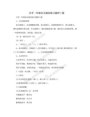 小学一年级语文阅读练习题四十篇.doc