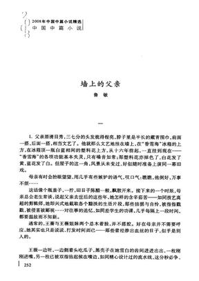 墙上的父亲  鲁敏.pdf