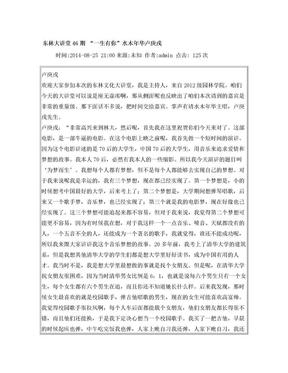 """东林大讲堂46期 """"一生有你""""水木年华卢庚戌.doc"""