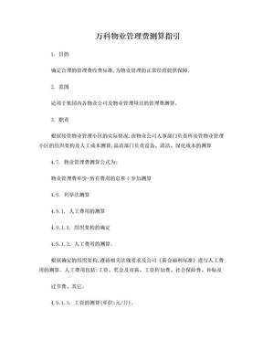 万科物业管理费测算指引(好).doc