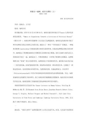 福柯:政治与理性(上).doc