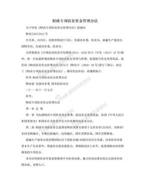 财政专项扶贫资金管理办法.doc