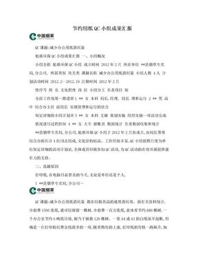 节约用纸QC小组成果汇报.doc