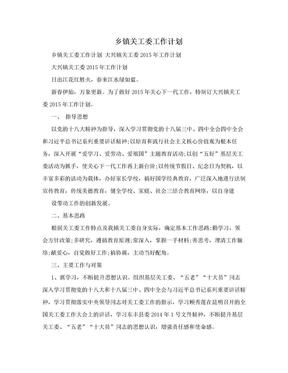 乡镇关工委工作计划.doc