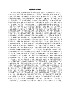 教育教学经验总结.docx