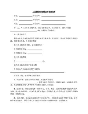三方合伙经营协议书格式范本.docx