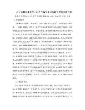 山区农村初中数学小组合作探究学习的研究课题实验方案.doc