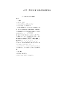 小学二年级语文下册总复习资料2.doc