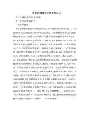 伊利常温酸奶营销策略优化.doc