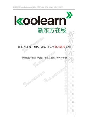 管理类联考综合—论证有效性分析写作步骤详解.doc