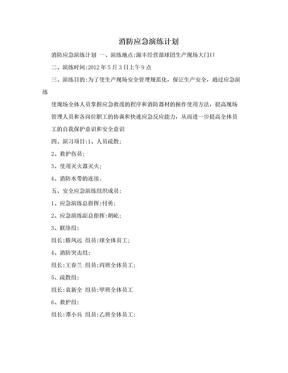 消防应急演练计划.doc