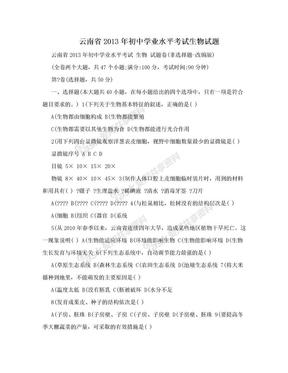 云南省2013年初中学业水平考试生物试题.doc