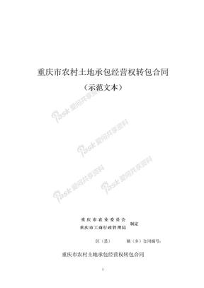 重庆市农村土地承包经营权转包合同.doc