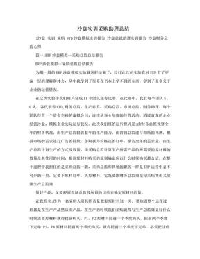 沙盘实训采购助理总结.doc
