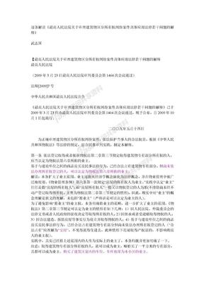 20100111_6109322_0逐条解读《最高人民法院关于审理建筑物区分所有权纠纷案件具
