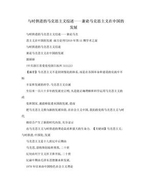 与时俱进的马克思主义综述——兼论马克思主义在中国的发展.doc