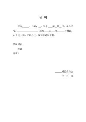 大学生农村户口迁回原籍村委会接收证明.doc