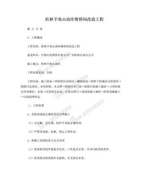 工程施工方案(拆除旧瓦屋面更换彩钢瓦屋面).doc