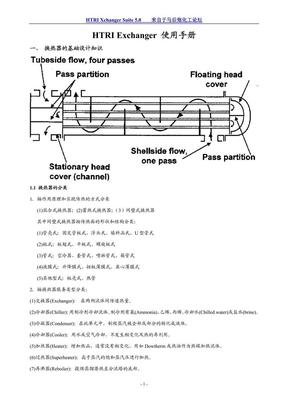 HTRI中文使用手册00.pdf