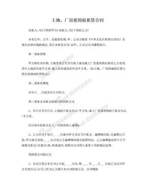 土地及厂房使用权租赁合同(参考).doc