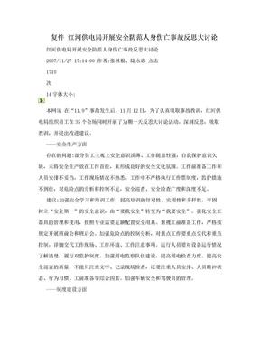 复件 红河供电局开展安全防范人身伤亡事故反思大讨论.doc