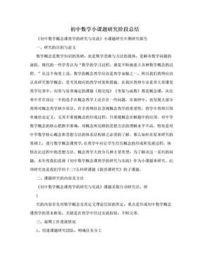 初中数学小课题研究阶段总结.doc