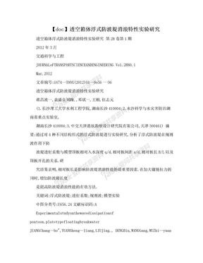 【doc】透空箱体浮式防波堤消浪特性实验研究.doc