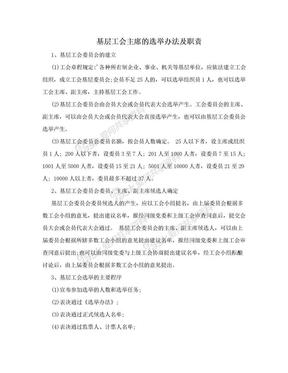 基层工会主席的选举办法及职责.doc