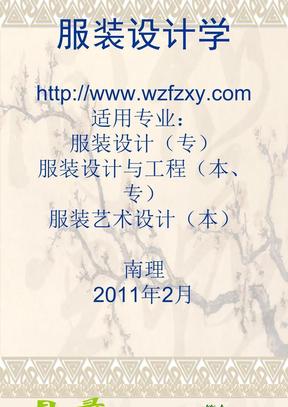 服装设计学(南理-张).ppt