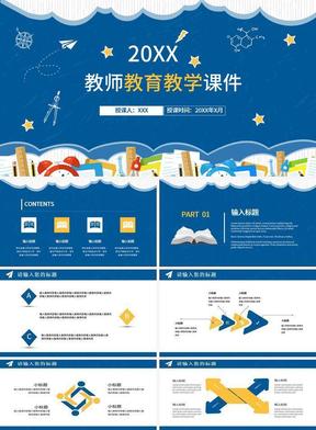 蓝黄教学设计PPT模板.pptx
