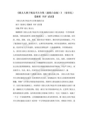 《犹太人教子枕边书大全集(超值白金版)》(宿春礼)【摘要 书评 试读】.doc