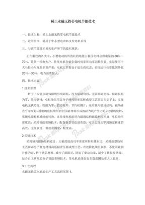 稀土永磁无铁芯电机节能技术.doc