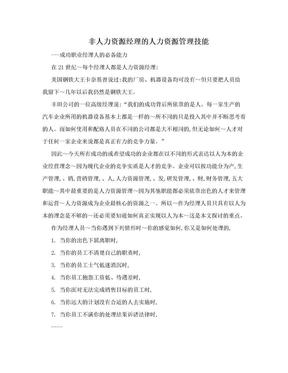 非人力资源经理的人力资源管理技能.doc