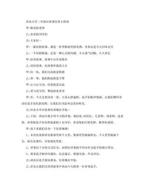 洪水小学二年级讲故事比赛主持词.doc