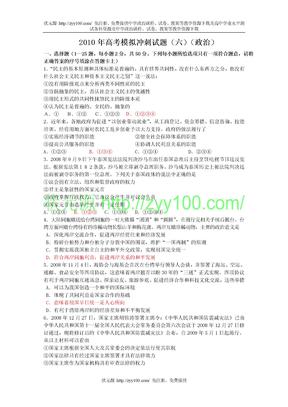 2010年高考模拟冲刺试题(六)(政治).doc