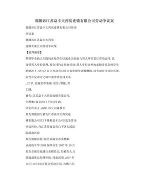 郭懿诉江苏益丰大药房连锁有限公司劳动争议案.doc